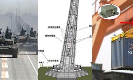 倾角传感器在坦克装备、建筑物倾斜监测中的应用