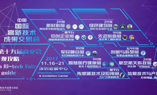 第十九届高交会开幕在即:新增传感器技术及应用展等五大展区