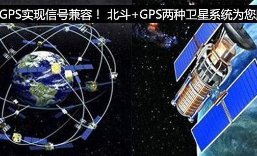 浅谈北斗系统与GPS信号实现兼容的原理