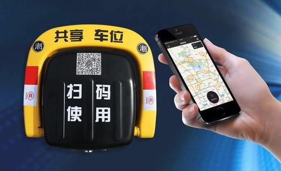 国内厂商探索开发内置双定位芯片的共享停车地锁设备