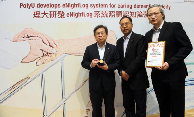 香港理工大学为养老院开发出新型传感器系统