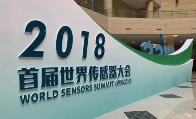 首届世界传感器大会在河南开幕 十余项传感器新产品亮相